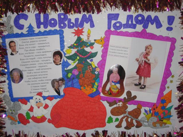 Плакат с новым годом своими руками в детский сад