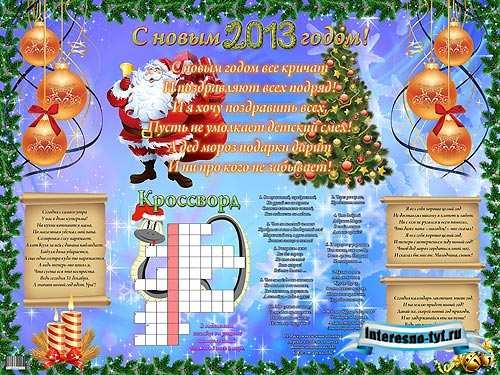 Поздравительные стенды на новый год