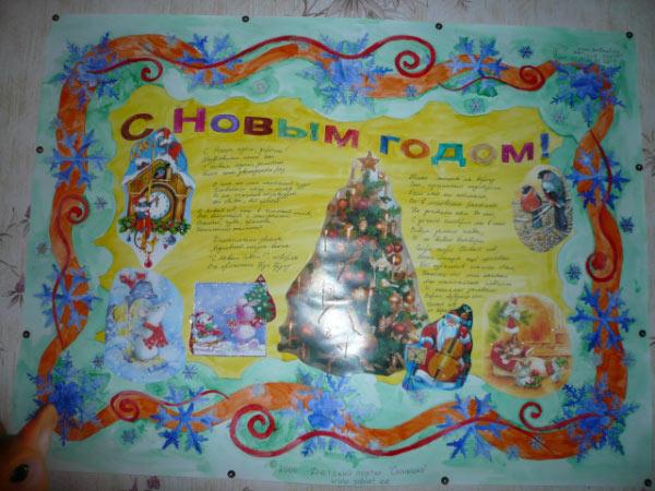 Плакат на новый год своими руками фото